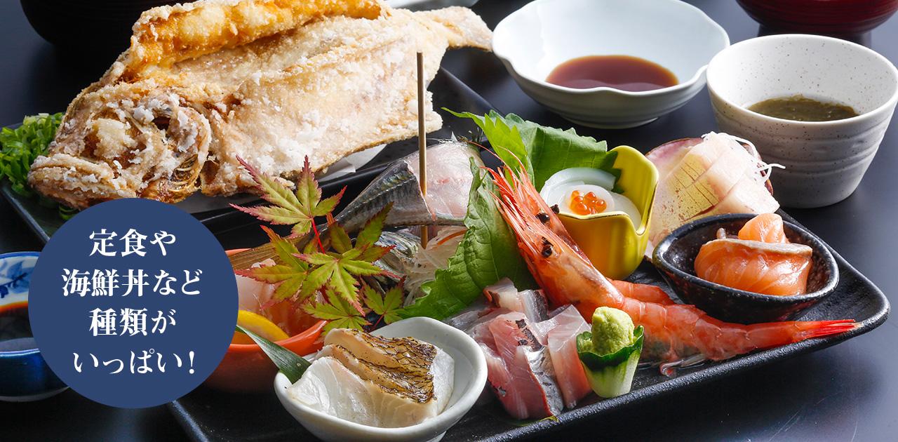 定食や海鮮丼など種類がいっぱい!